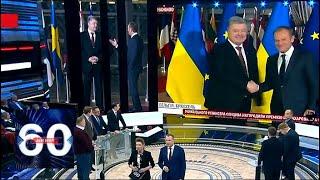 Порошенко приехал в Брюссель за новыми санкциями для РФ. 60 минут от 13.12.18