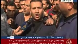 عمال المقاولون العرب يحتجون.. ويطالبون بتحسين أوضاعهم