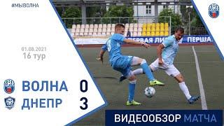 ⚽ Первая лига 2021 (16 тур) | «Волна-Пинск» 0:3 «Днепр (Могилёв)»