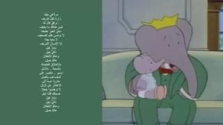 كلمات اغنية كارتون بابار فيل