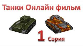 Танки Онлайн фильм - 1 Сезон 1 Серия