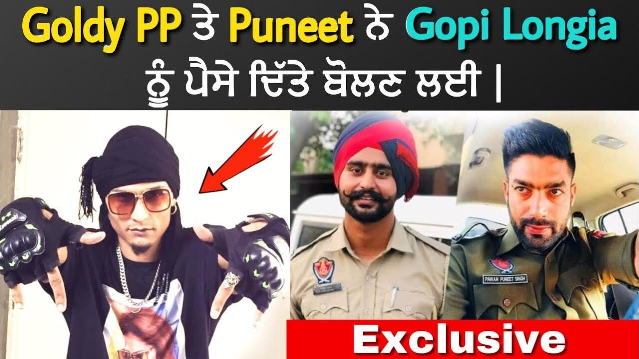 Goldy PP ਤੇ Puneet ਨੇ Gopi Longia ਨੂੰ ਪੈਸੇ ਦਿੱਤੇ ਬੋਲਣ ਲਈ   Punjabi Teshan Exclusieve Interview