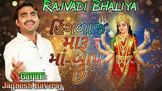 Hinglaj maru ma–Bap Chhe     Jignesh Kaviraj New Song 2018 19