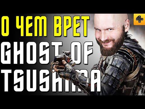 ИгроХисториз: Ghost of