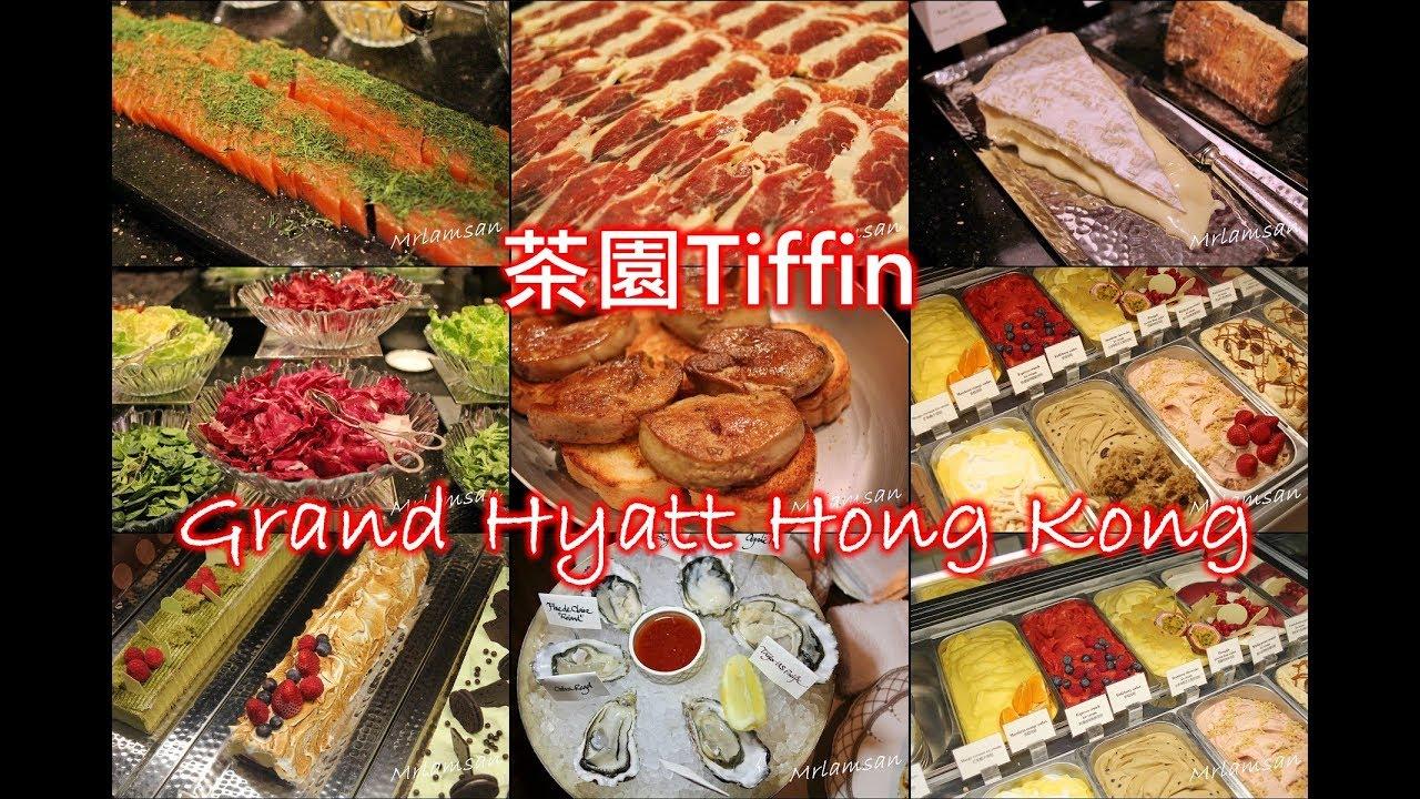 香港君悅酒店 Grand Hyatt Hong Kong 茶園Tiffin 酒店 自助餐 6款生蠔任食! - YouTube