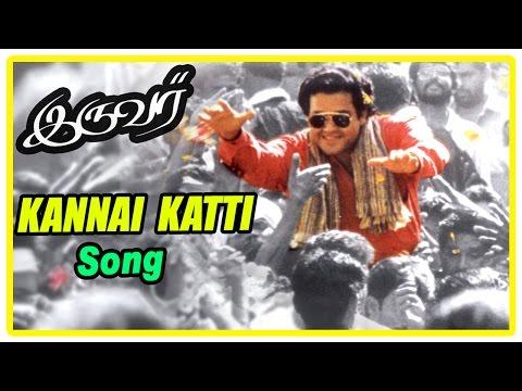 Iruvar Tamil Movie Song | Kannai Katti Song | Aishwarya Rai | Mohanlal | A R Rahman