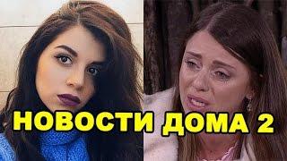 Рапунцель спалили, Алиана после смерти мамы!  Новости дома 2 (эфир от 29 октября, день 4555)
