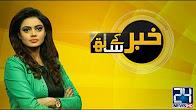 Khabar kay Sath - 28 Jun 2017 - 24 News HD