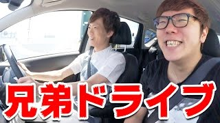 ヒカキン&セイキン兄弟でドライブ!