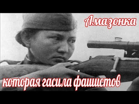 Снайпер девочка которая убивала фашистов глядя им в лицо, Молдагулова Алия Нурмухамедовна