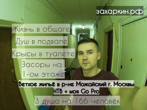 Ветхое жильё района Можайский г. Москвы