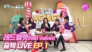 [EP01] (KOR/ENG SUB) '짐살라빔'으로 돌아온 레드벨벳 인기가요 출첵라이브 1부 (Red Velvet Inkigayo Check-in LIVE ep01)
