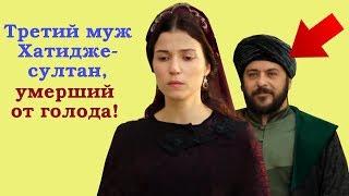 Третий муж Хатидже-султан, умерший от голода
