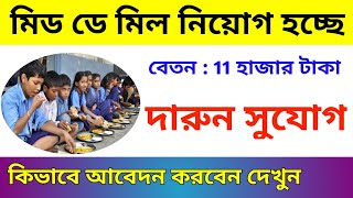 mid day meal recruitment in west bengal , এখুনি আবেদন করুন বিনামূল্যে