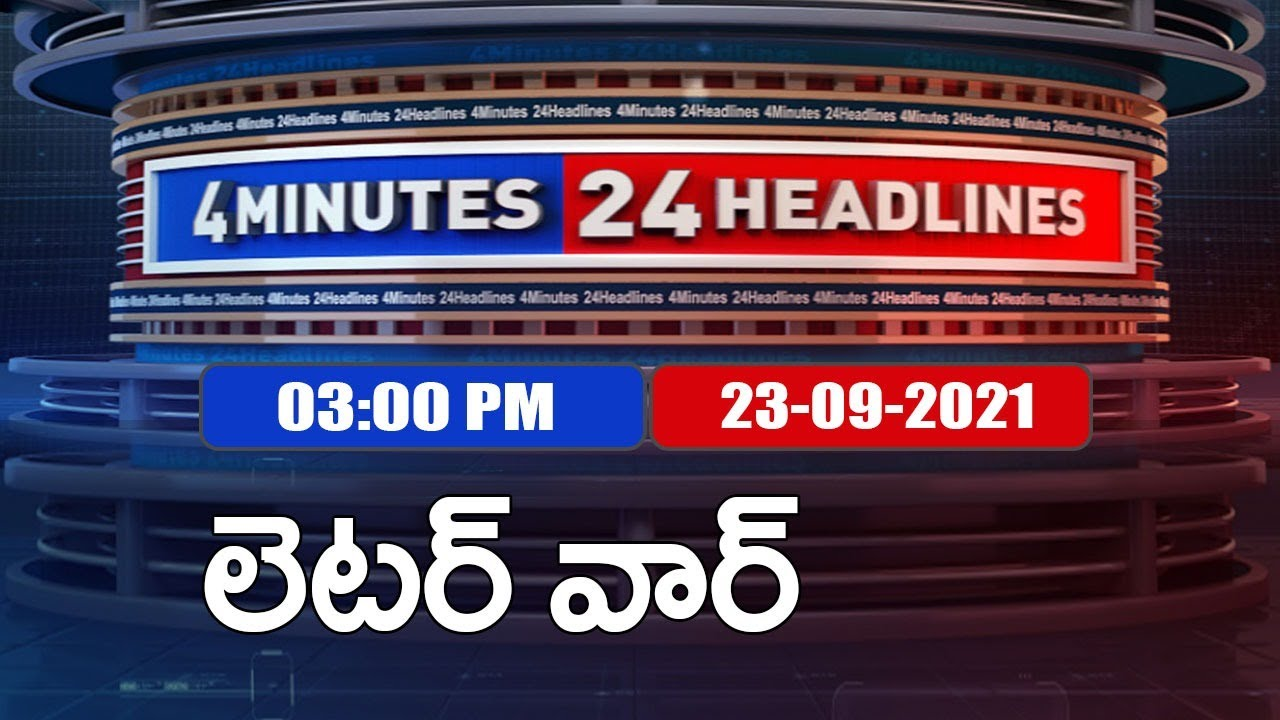 Download 4 Minutes 24 Headlines : 3PM | 23 September  2021 - TV9