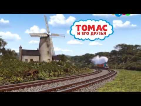 Томас и его друзья, 18 серия 17 сезона \