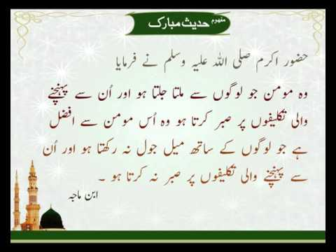 Momin Ka Logon Say Milna | Hadees | Ibn-E-Majah Shareef | HD