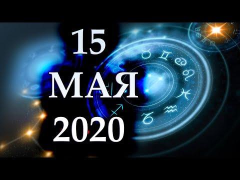 ГОРОСКОП НА 15 МАЯ 2020 ГОДА