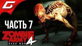 ZOMBIE ARMY 4: Dead War ➤ Прохождение #7 [Макс. Сложность] ➤ ЗОМБИ В ВЕЗУВИИ