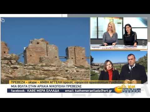 Πρέβεζα: Προβολή της Αρχαίας Νικόπολης από την ΕΤ 3