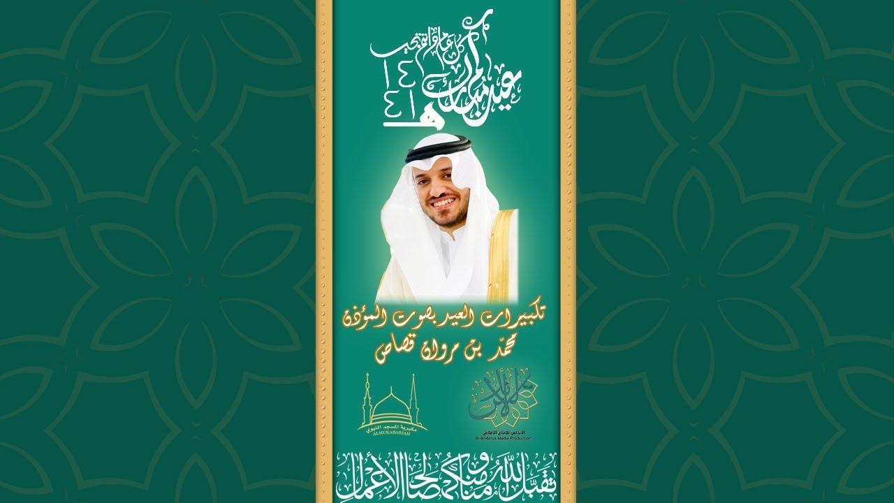 تكبيرات العيد بصوت المؤذن محمد بن مروان قصاص