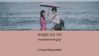 Download Choi Yu Ree (최유리) - WISH (바람) OST Hometown Cha Cha Cha Han/Rom/Eng