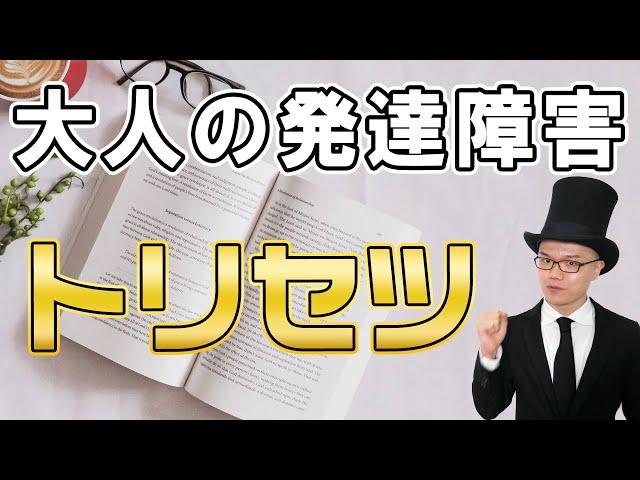 大人の発達障害のトリセツ【取扱説明書・特徴を紹介】