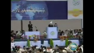 Friday Sermon 25 July 2008 (Urdu)