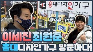 [내포뉴스] 홍대디자인가구 / 개그맨 이세진, 두산베어…