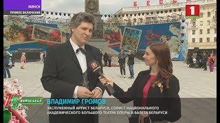 Заслуженный артист Беларуси Владимир Громов поблагодарил солдат и офицеров за Победу