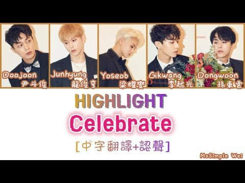 [中字翻譯+認聲] HIGHLIGHT - CELEBRATE (慶祝) 歌詞