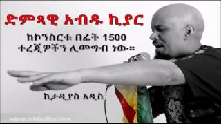 ETHIOPIA : Abdu Kiar feeds 1500 elder people before his concert in Addis - Tadias Addis