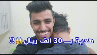 سويت فيه مقلب وعطيته هدية غالية  - لاتفوتكم ردة فعله قعد يبكي  !!!