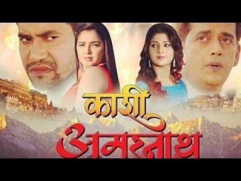 Kashi Amarnath New Full Movie Ji Ravi Kishan And Dinesh Lal Yadav