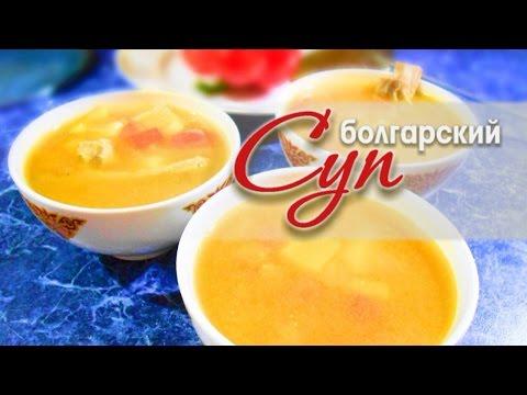 Суп болгарский