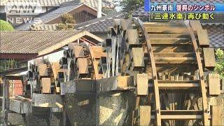 先月の九州豪雨で被害が出た福岡県朝倉市にある国指定の史跡「三連水車...
