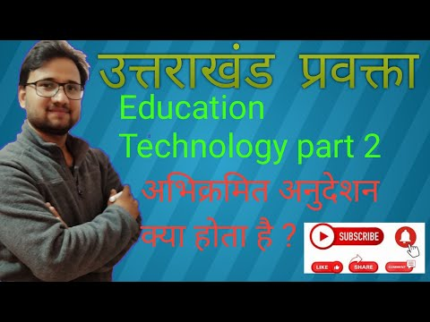 Programm instructions part /Education technology/ अभिक्रमित अनुदेशन /शैक्षिक प्रौद्योगिकी।