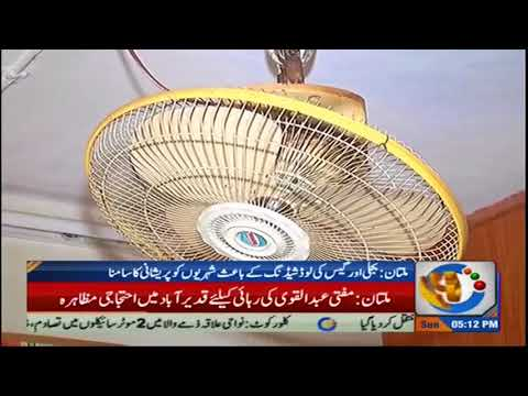 Multan people face problems Due to lack of electricity and gas load shedding