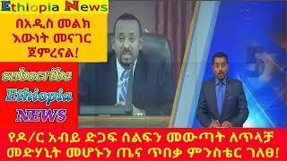 Ethiopia NEWS - የኢትዮጵያ የድሮ እና ዘንድሮ ጠ/ሚ አስቂኝ ንግግሮች ጉድ ወዶ አይስቁ
