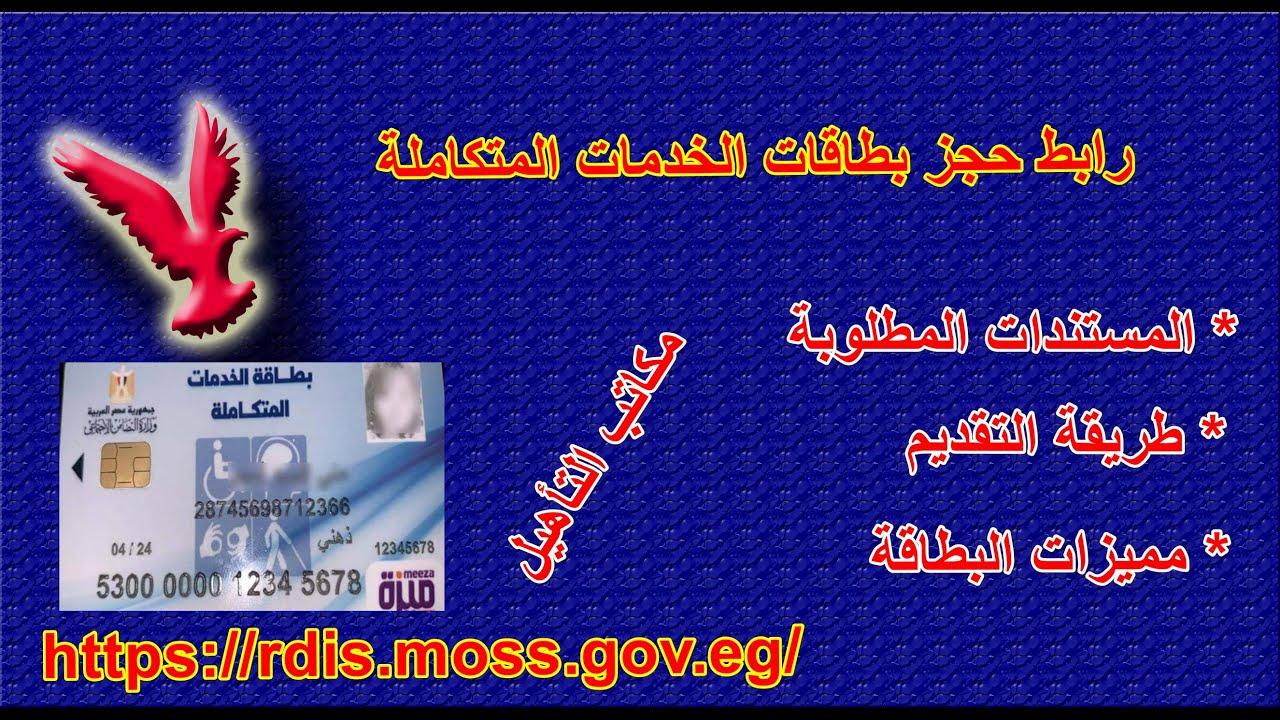بطاقة الخدمات المتكاملة والمميزات والمستندات المطلوبة ورابط التقديم