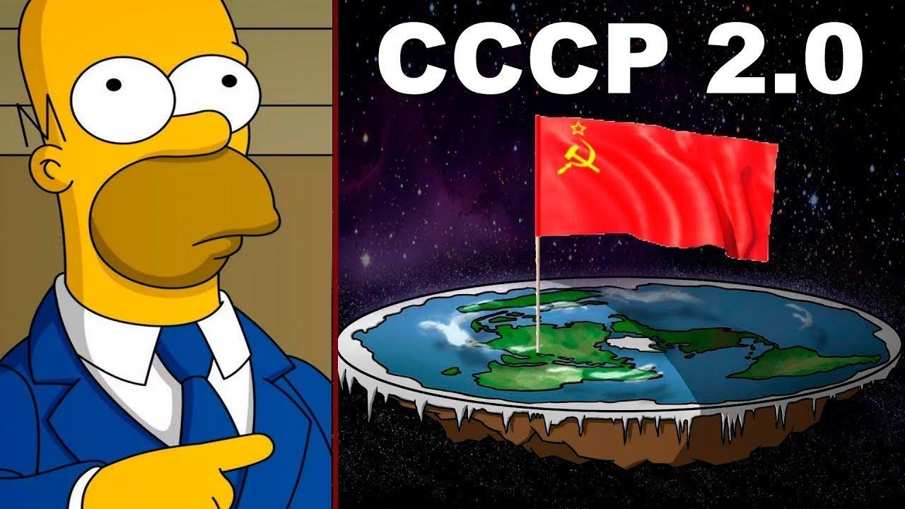 Иллюзии об СССР 2.0 или советское средиземье
