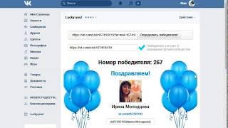 Победитель 2 розыгрыша от 11.03.2019 г. группы Коллекционирование наклеек Магнит