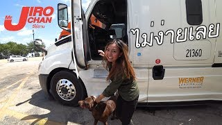 EP 248.สาวไทยขับรถบรรทุกในอเมริกา
