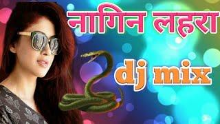 Nagine lahra dj mix  नागिन लहरा डीजे mix