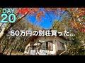 【20日目】50万円の別荘買った...   詰んだ... 庭の草木を刈る、リフォーム、中古別荘、田舎暮らし、地方移住