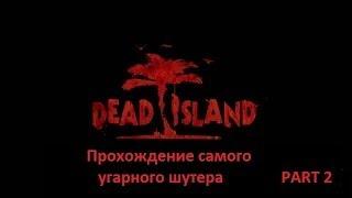 Прохождение игры Dead Island PART 2