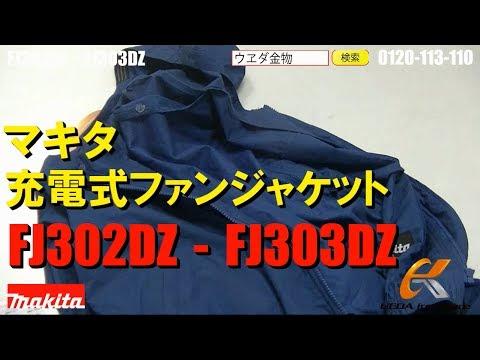 マキタFJ302DZファンジャケット・FJ303DZ【ウエダ金物】