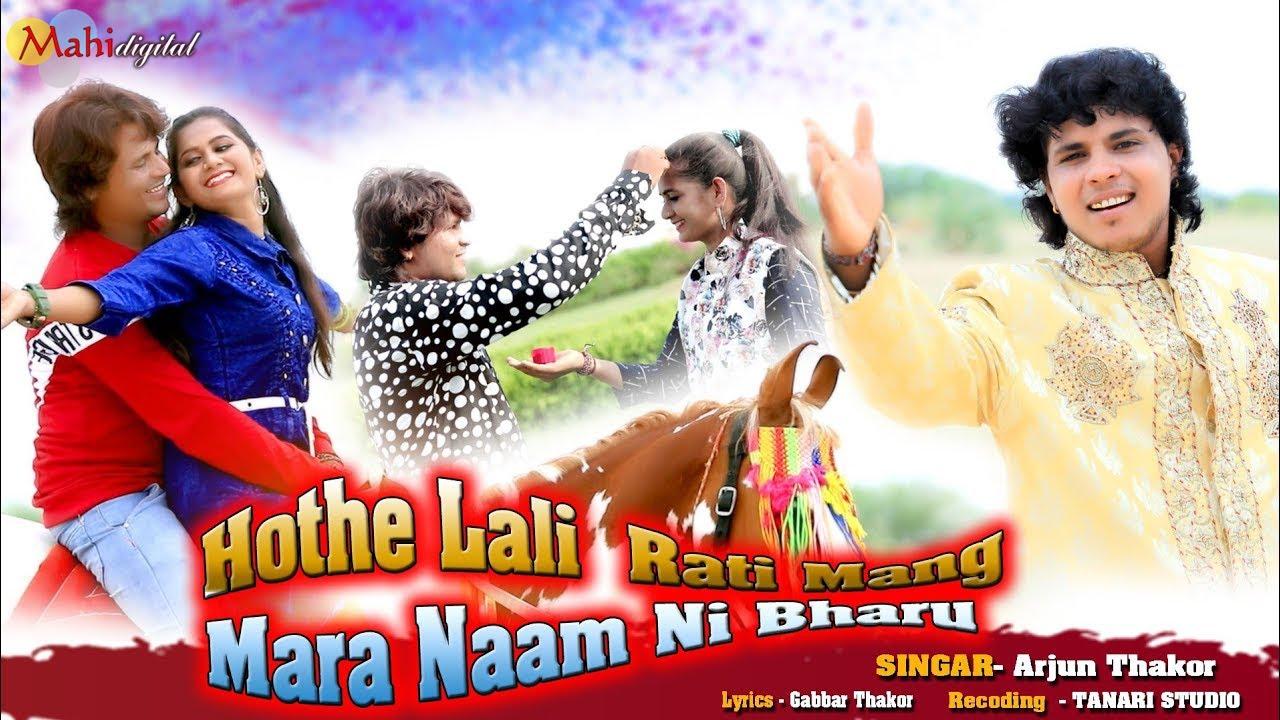 Hothe Lali Rati Mang Mara Naam Ni Bharu   Arjun Thakor   Vina Thakor New Gujarati Hd Video Song 2020