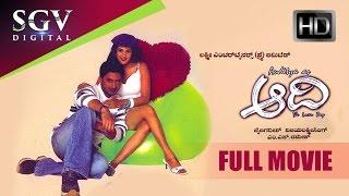 Kannada new movies full 2015 | Aadi kannada Full Movie | Adithya,Ramya | Jai Jagadish,Vijayalakshmi