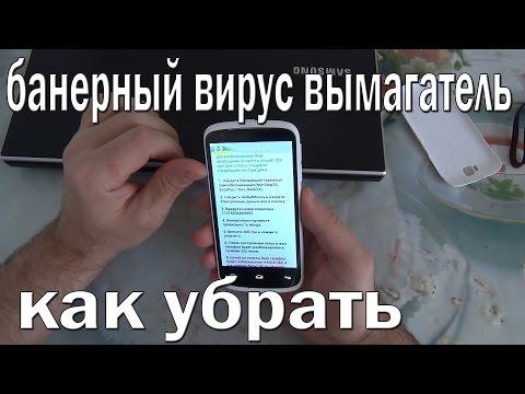 как убрать вирусную блокировку телефона (вирус вымогатель)